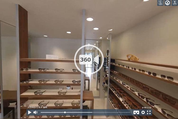 茨城県つくば市のメガネのハシモト999.9フォーナインズの案内VR動画
