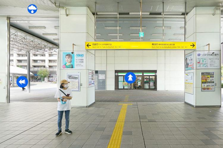 茨城県つくば市のTX研究学園駅の案内VRツアー