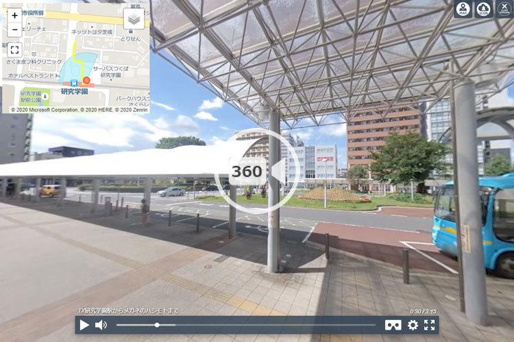 茨城県つくば市のメガネのハシモト999.9フォーナインズへの道案内VR動画